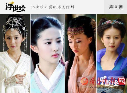 盘点《仙剑》众女角现状 除了杨幂刘诗诗唐嫣还有她们