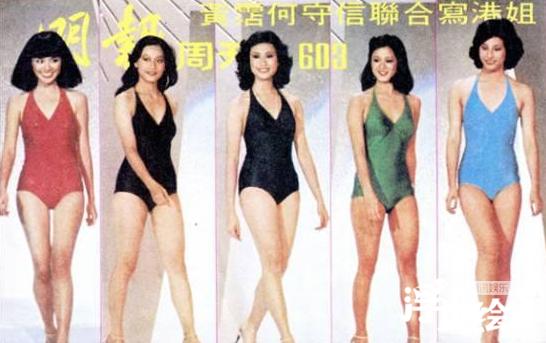 港姐泳衣变迁:从赵雅芝连体装到邱淑贞三点式