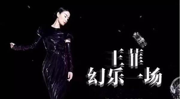 睽违四年顶级VR绝版演唱会 王菲好友团有望齐现身