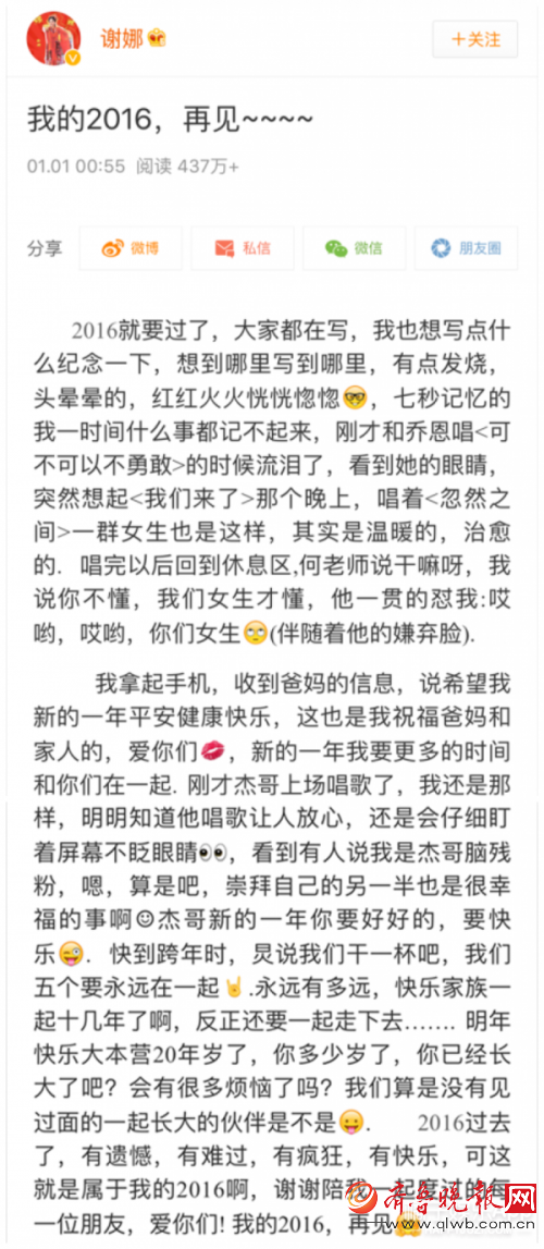 鹿晗杨幂关晓彤 明星们2017年发的第一条微博都是啥