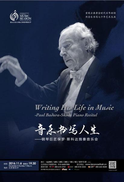 九旬大师保罗・巴杜拉登陆北京音乐厅