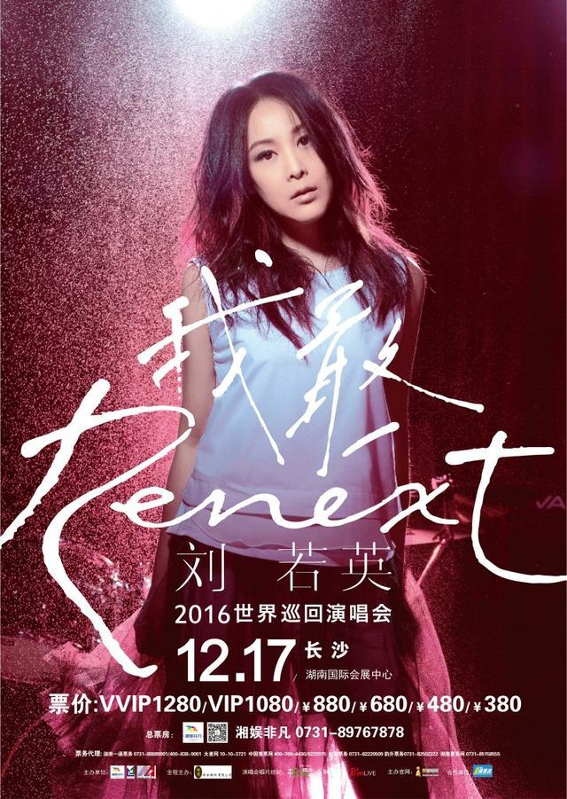 """刘若英""""我敢""""世界巡回演唱会开启门票预售"""